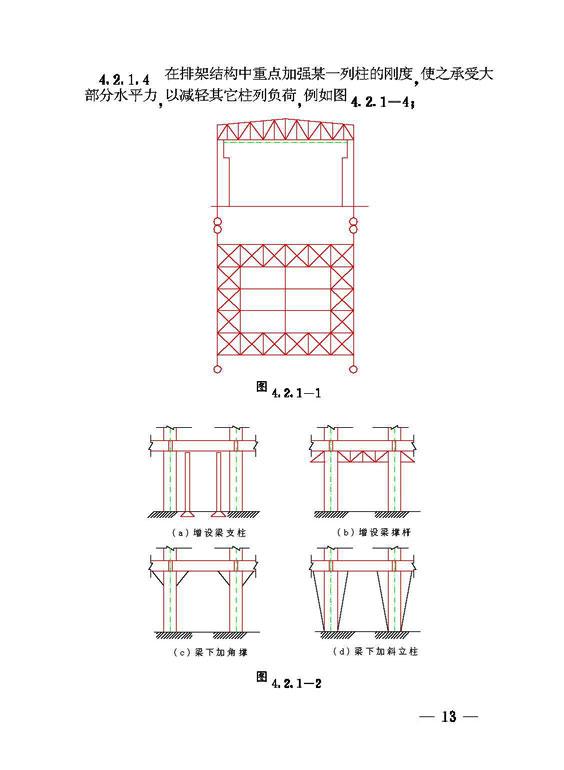 钢结构加固技术规范